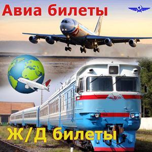 Авиа- и ж/д билеты Троицко-Печерска