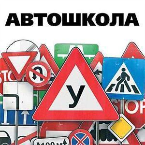 Автошколы Троицко-Печерска