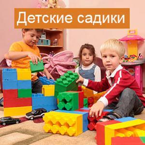 Детские сады Троицко-Печерска