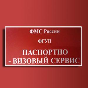 Паспортно-визовые службы Троицко-Печерска