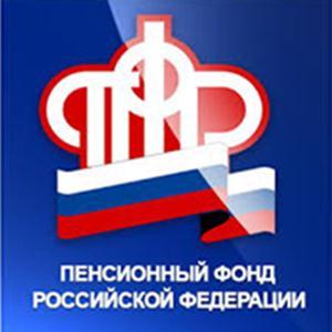 Пенсионные фонды Троицко-Печерска