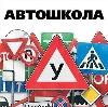 Автошколы в Троицко-Печерске