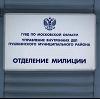 Отделения полиции в Троицко-Печерске