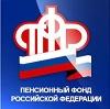 Пенсионные фонды в Троицко-Печерске