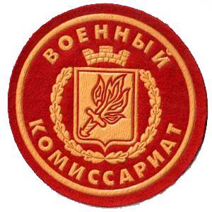 Военкоматы, комиссариаты Троицко-Печерска